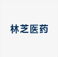 西藏林芝市医药有限公司