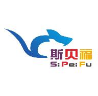 斯贝福(北京)生物科技有限公司